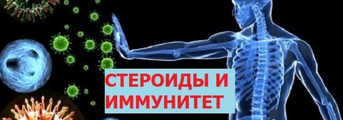Влияние стероидов на иммунную систему