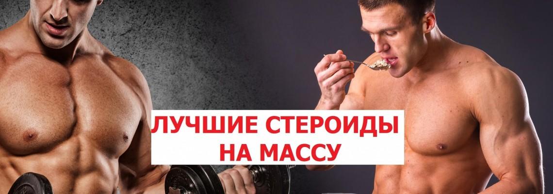 Рейтинг лучших стероидов для роста мышц